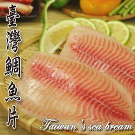 【大福嚴選】台灣鯛魚片450G/5P/包