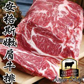 【大福嚴選】美國安格斯嫩肩牛排 300g/片