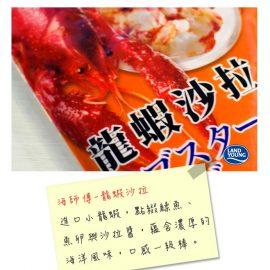 【大福嚴選】顏師傅龍蝦沙拉250G±5%/包