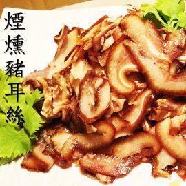 【大福手作】煙燻豬耳絲(200g/包)