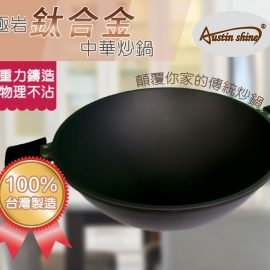 【Austin Shine】鈦合金不沾鍋39CM大煎鍋(附鍋蓋)