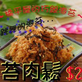 【霽月】海苔肉鬆300g