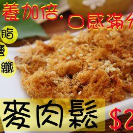 【霽月】蕎麥肉鬆300g
