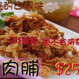 【霽月】傳統肉脯300g