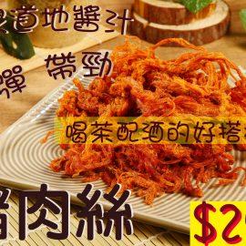 【霽月】豬肉絲300g