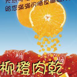 【霽月】柳橙肉乾300g