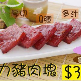【霽月】原味菲力豬肉塊300g