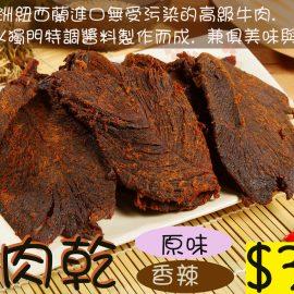 【霽月】原味牛肉乾300g