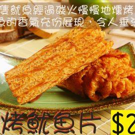 【霽月】碳烤魷魚片200g