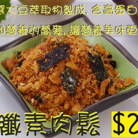 【霽月】高纖素肉鬆300g
