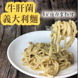 牛肝菌義大利麵(160克±10%/包)