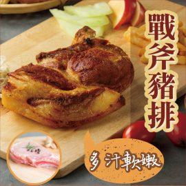 超豪華戰斧豬排(650克±10%/包)